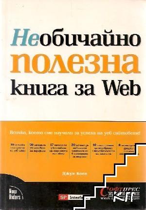 Необичайно полезна книга за Web