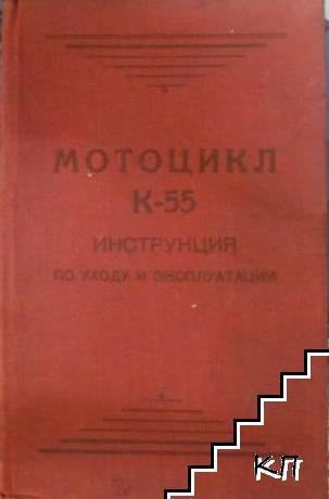 Мотоцикл К-55