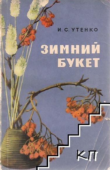 Зимний букет