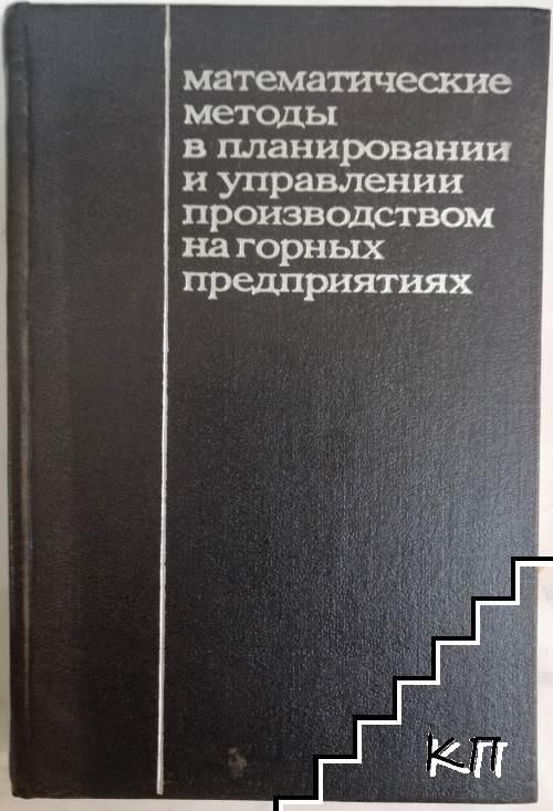 Математические методы в планировании и управлении производством на горных предприятиях