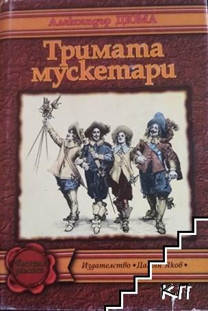 Тримата мускетари
