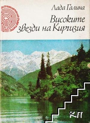 Високите звезди на Киргизия