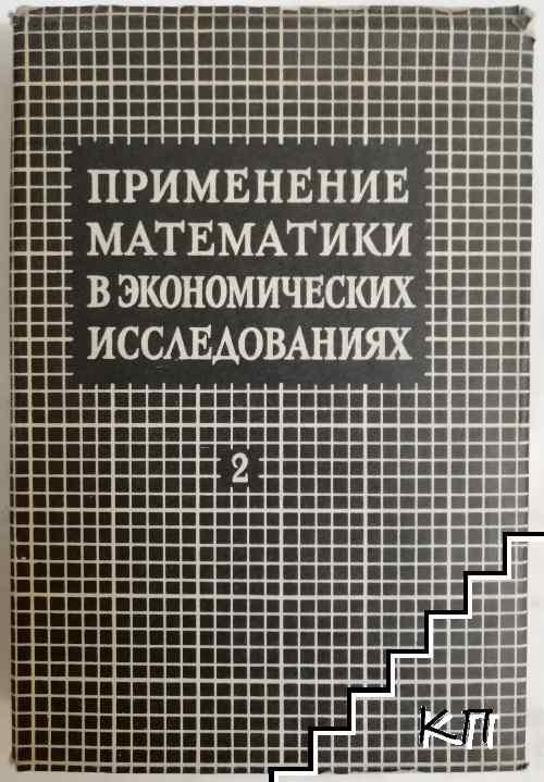Применение математики в экономических исследованиях. Том 2