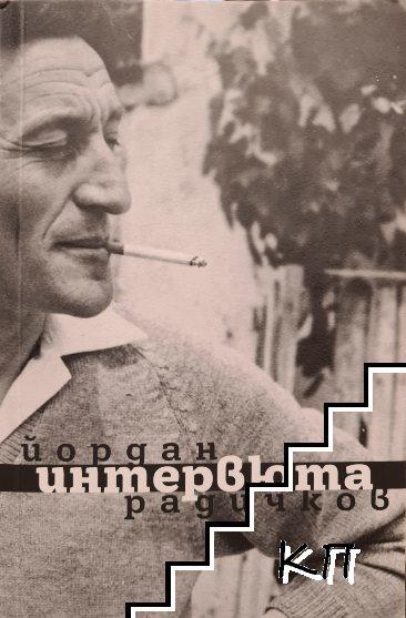 Йордан Радичков. Интервюта