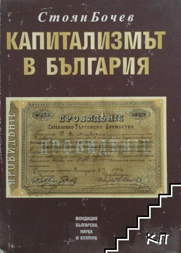 Капитализмът в България
