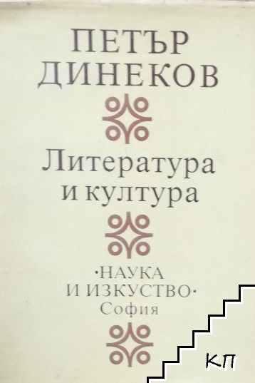 Литература и култура