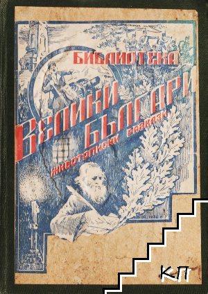 """Библиотека """"Велики българи"""". Книга 18-19, 21-22, 26, 31-32, 43, 46, 48 / Библиотека """"Български царе"""". Книга 1-3, 6-10, 12"""