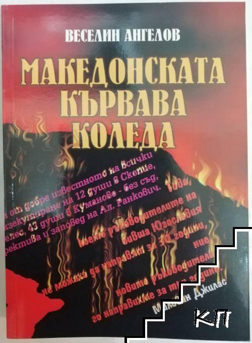 Македонската кървава Коледа