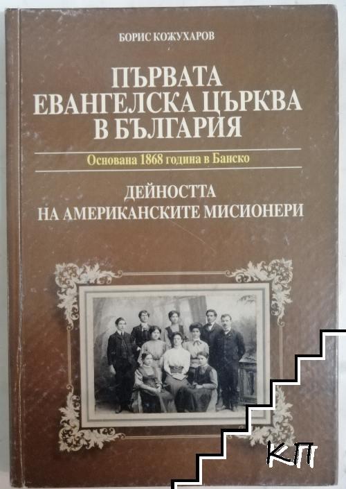 Първата Евангелска църква в България