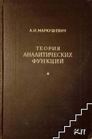 Теория аналитических функций