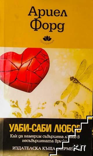 Уаби-саби любов