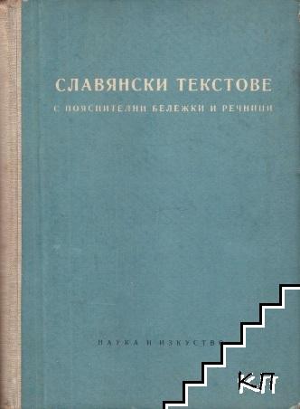 Славянски текстове с пояснителни бележки и речници