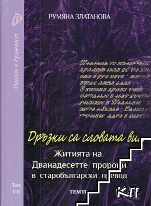 Дръзки са словата ви... Житията на Дванадесетте пророци в старобългарски превод