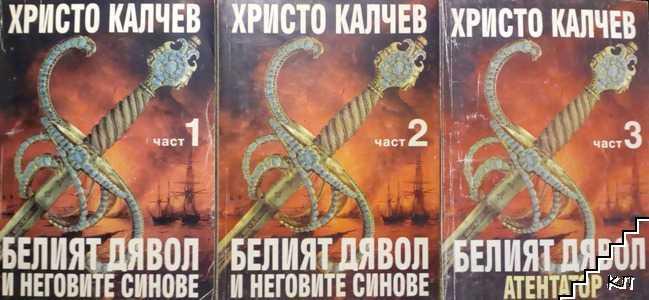 Белият дявол и неговите синове. Книга 1-3