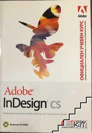 Adobe InDesign CS: Официален учебен курс
