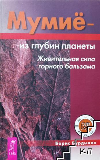 Мумие - из глубин планеты. Живительная сила горного бальзама