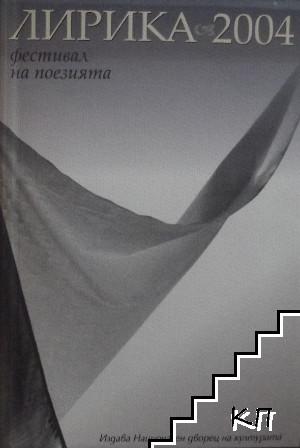 Лирика 2004. Фестивал на поезията