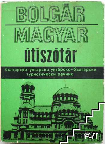 Българско-унгарски и унгарско-български туристически речник
