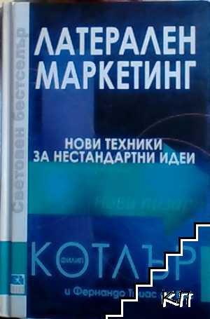 Латерален маркетинг