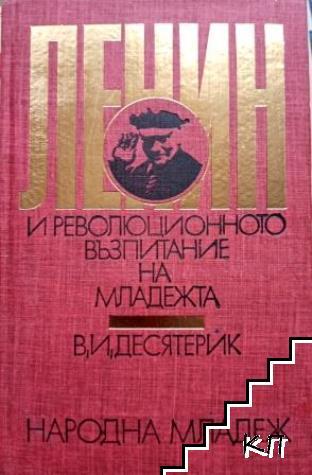 Ленин и революционното възпитание на младежта