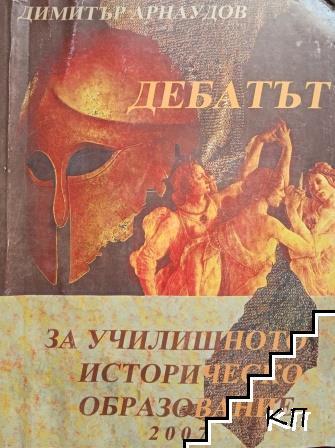 Дебатът за училищното историческо образование