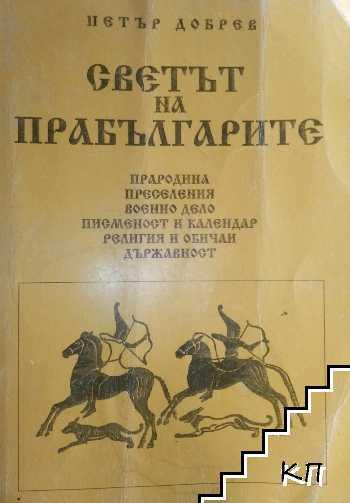 Светът на прабългарите