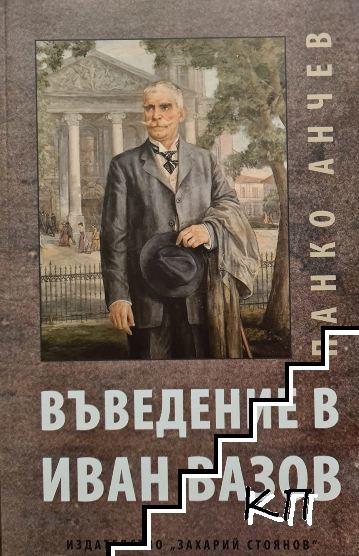 Въведение в Иван Вазов