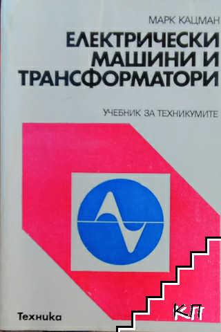 Електрически машини и трансформатори