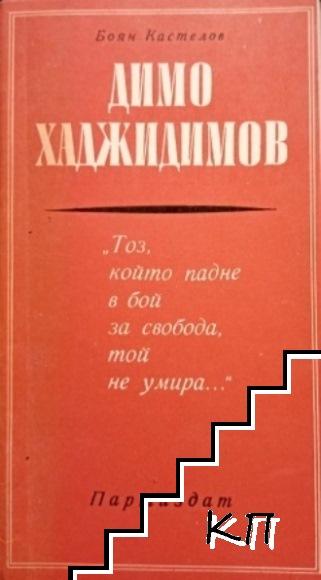 Димо Хаджидимов