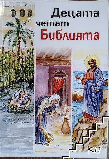 Децата четат Библията