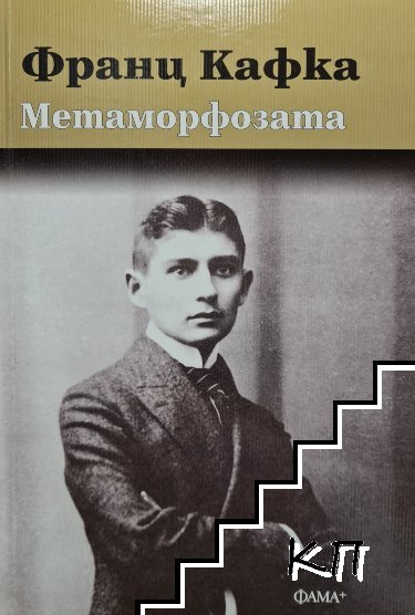Метаморфозата