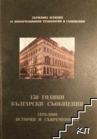 130 години български съобщения 1879-2009