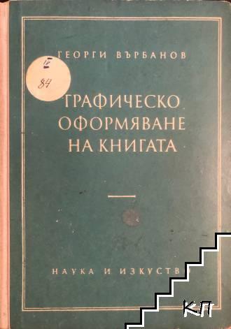 Графическо оформяване на книгата