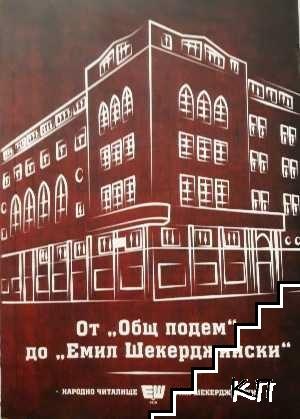 """От """"Общ подем"""" до """"Емил Шекерджийски"""""""