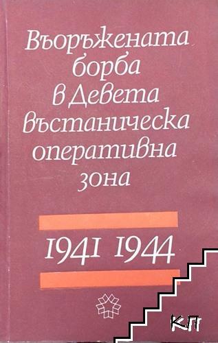 Въоръжената борба в Девета въстаническа оперативна зона 1941-1944