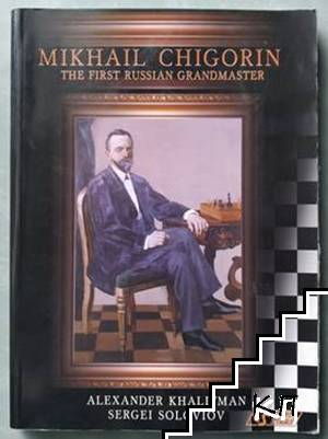 Mikhail Chigorin: The First Russian Grandmaster