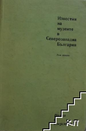 Известия на музеите в Северозападна България. Том 2