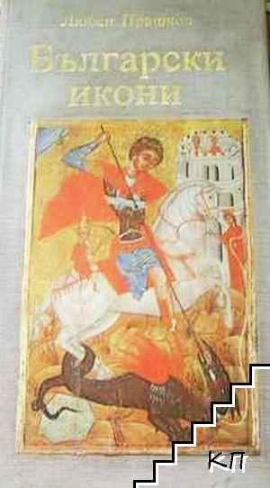 Български икони