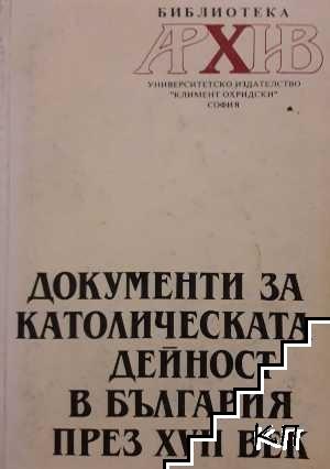 Документи за католическата дейност в България през XVII век