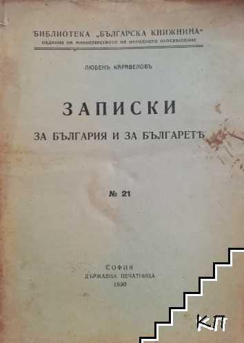 Записки за България и за българете