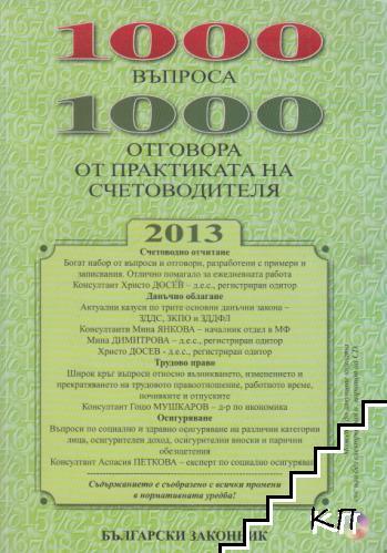 1000 въпроса - 1000 отговора от практиката на счетоводителя за 2013 г.