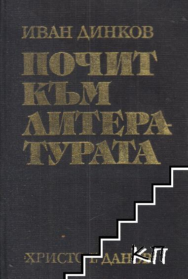 Почит към литературата