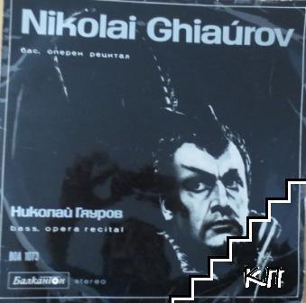 Оперен рецитал на Николай Гяуров