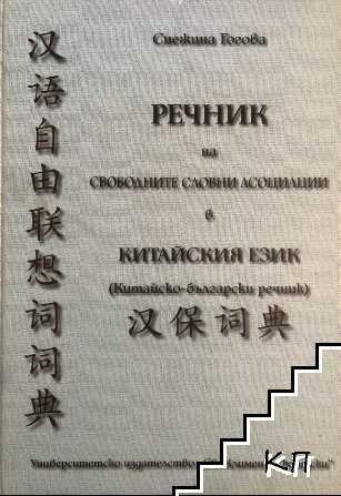 Речник на свободните словни асоциации в китайския език. Китайско-български речник