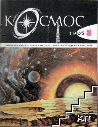 Космос. Бр. 8 / 1985