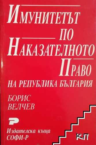 Имунитетът по наказателното право на Република България
