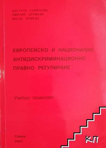 Европейско и национално антидискриминационно правно регулиране
