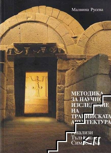 Методика за научно изследване на тракийската архитектура