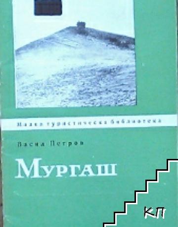 Мургаш