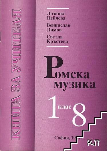 Ромска музика за 1.-8. клас